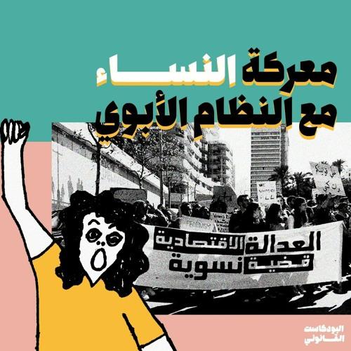 Qanuni Podcast (S02 E05): معركة النساء مع النظام الأبوي