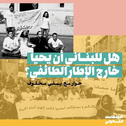 Qanuni Podcast(S02 E06): هل للبناني أن يحيا خارج الإطار الطائفي؟