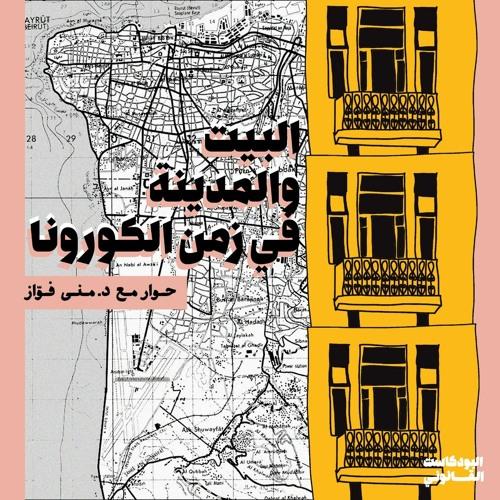 Qanuni Podcast (S02 E09): البيت والمدينة في زمن الكورونا