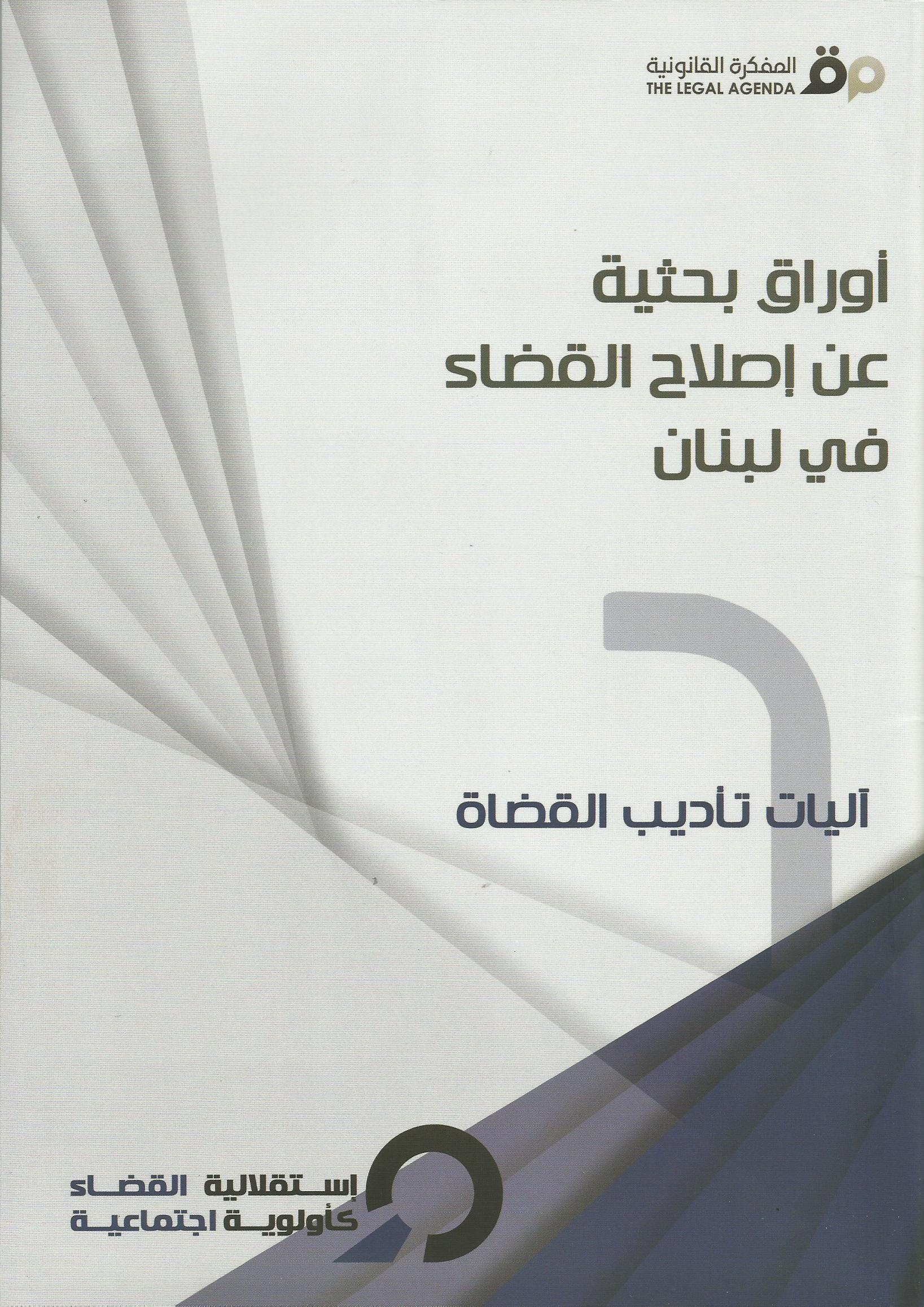 المفكرة تنشر ورقتها البحثية ال 6 حول إصلاح القضاء في لبنان: آليات تأديب القضاة