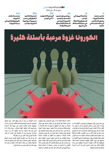 ملحق العدد 18 من مجلة المفكرة القانونية: الكورونا غزوة مرعبة بأسئلة كثيرة