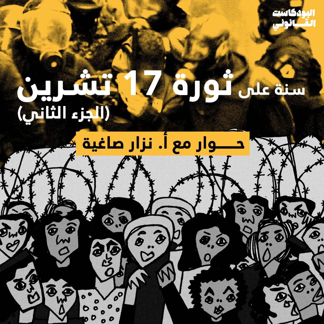 Qanuni Podcast (S02 E31): سنة على ثورة 17 تشرين (الجزء الثاني)