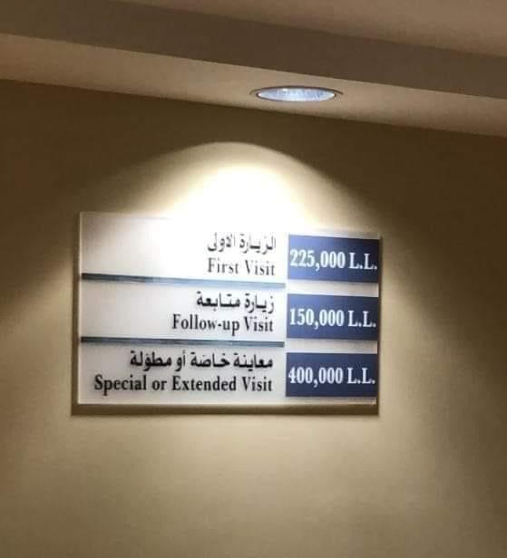 وداعا للرفاهية الطبية في لبنان: الحق بالطبابة الجيدة أسير الدولار الإستشفائي