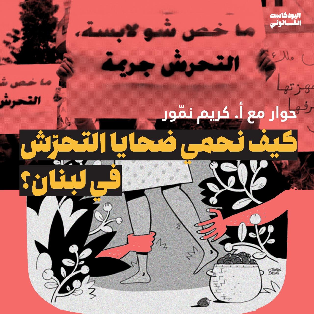 Qanuni Podcast (S02 E35): كيف نحمي ضحايا التحرّش في لبنان؟