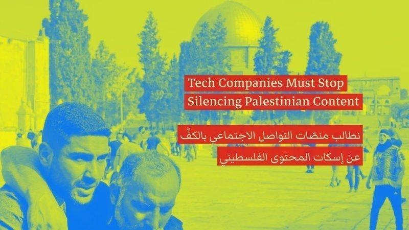 حملة التضامن مع فلسطين تفضح انحياز المنصّات الإلكترونيّة لإسرائيل