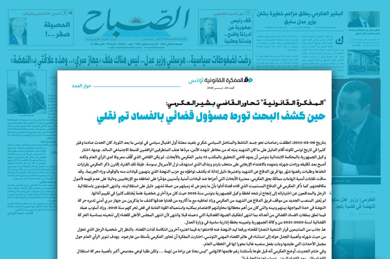 حوار المفكرة القانونية مع العكرمي في وسائل الإعلام التونسية: تأكيد جديد لنهاية زمن القضاء الصامت