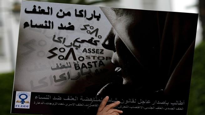 نشر قانون مكافحة العنف ضد النساء بالمغرب في الجريدة الرسمية