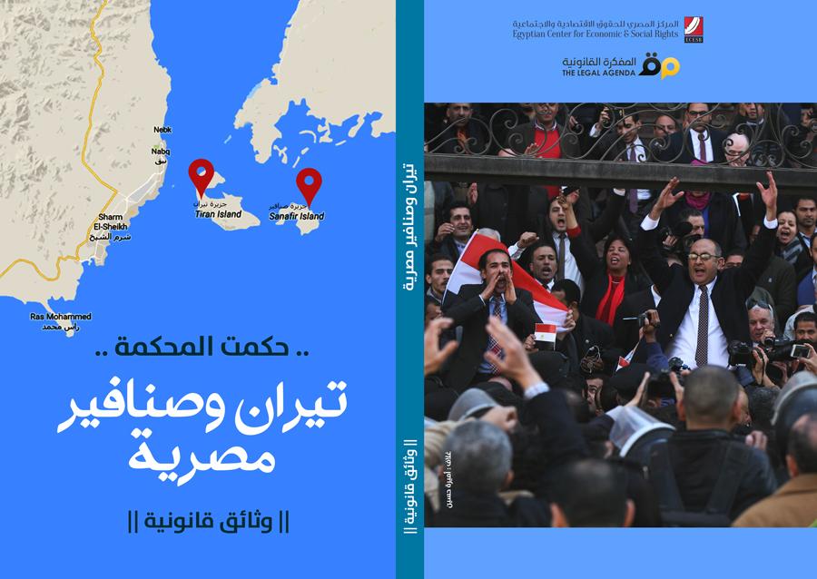 حكمت المحكمة: تيران وصنافير مصرية
