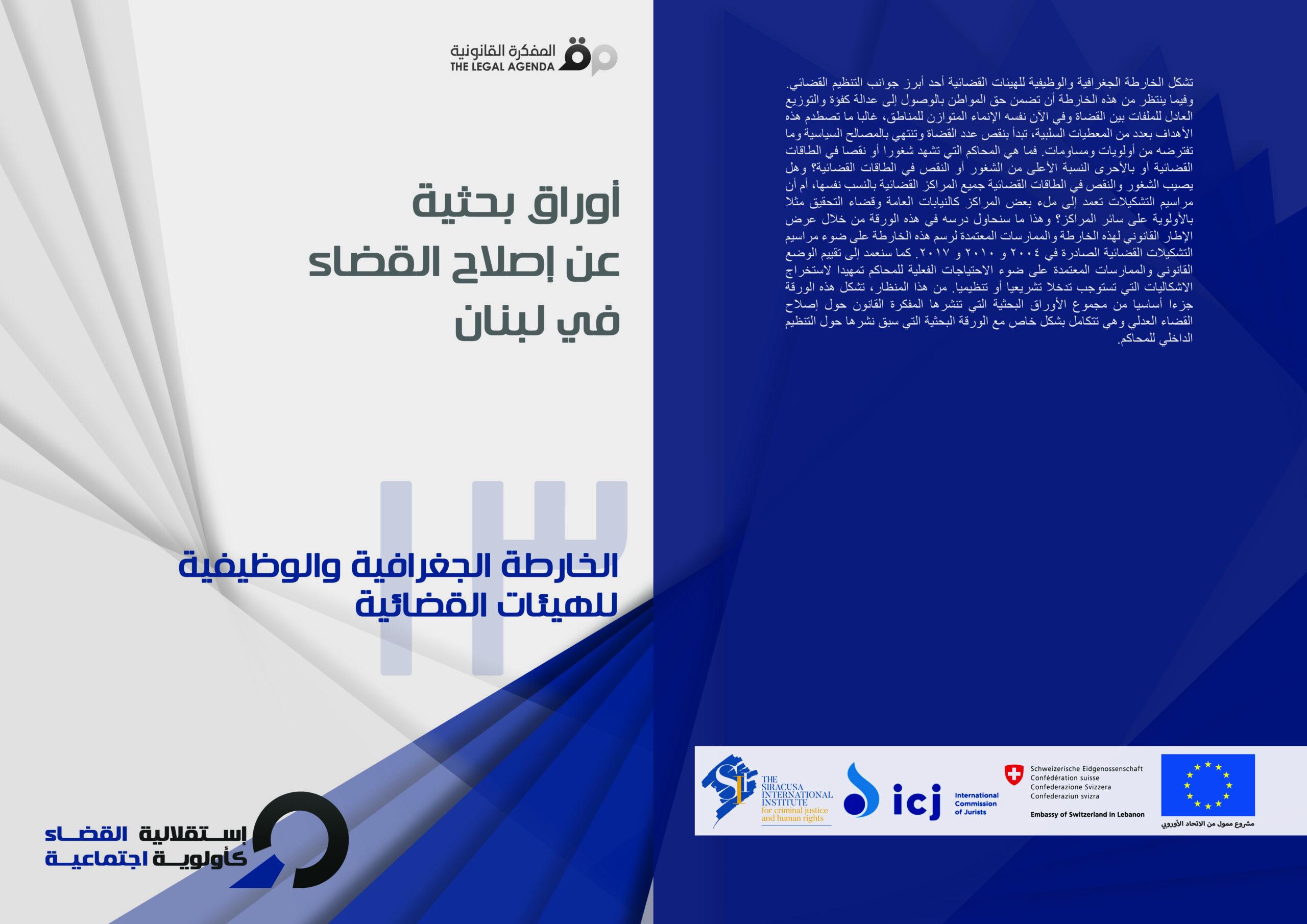 المفكرة تنشر ورقتها البحثية ال 13 حول إصلاح القضاء في لبنان: الخارطة الجغرافية والوظيفية للهيئات القضائية