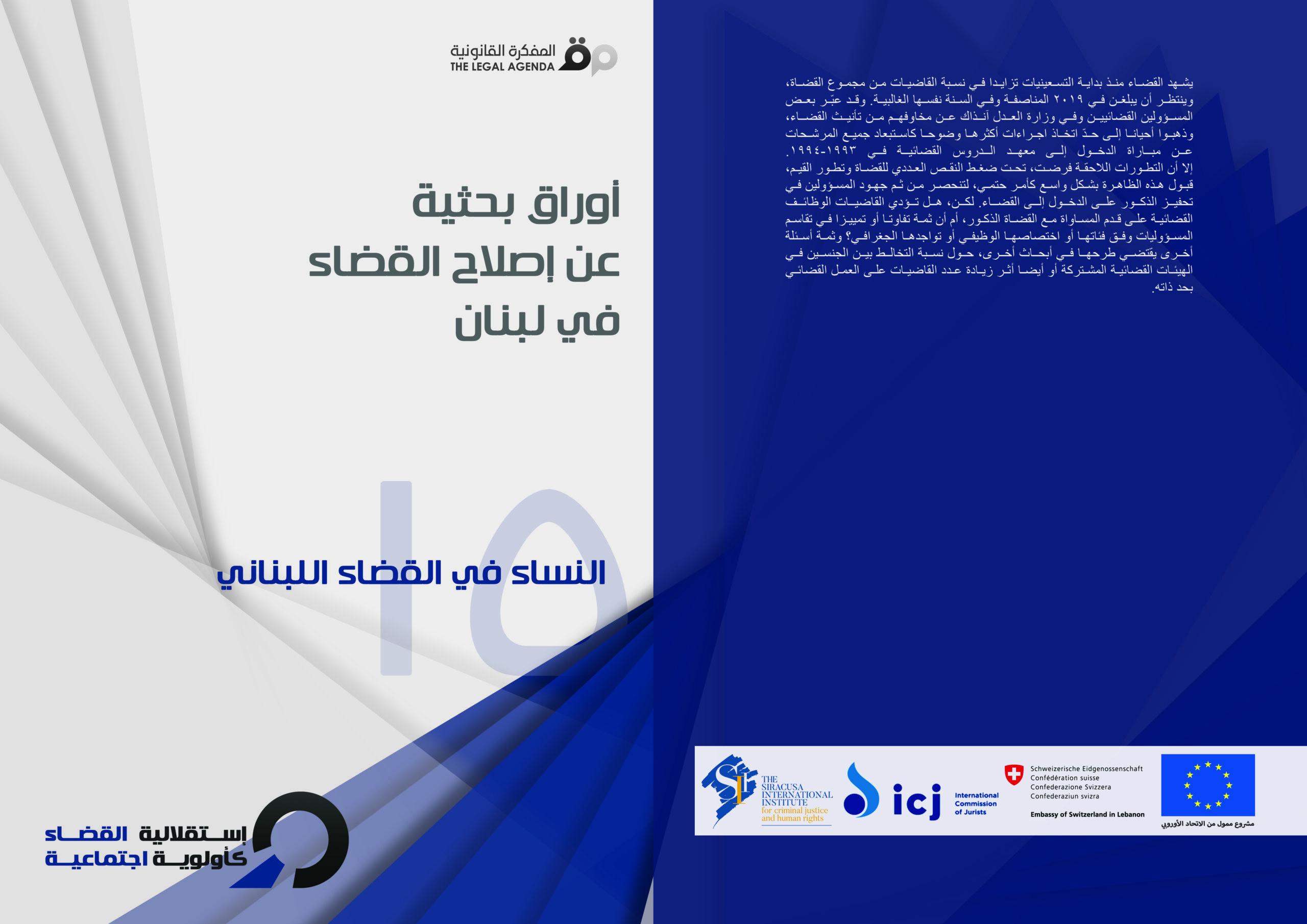 المفكرة تنشر ورقتها البحثية ال15 حول إصلاح القضاء في لبنان: النساء في القضاء اللبناني