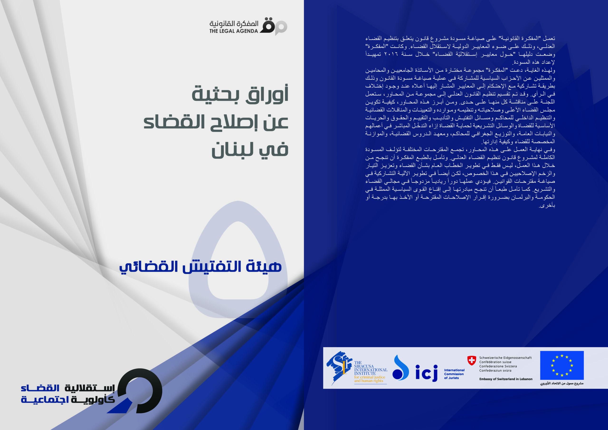 المفكرة تنشر ورقتها البحثية ال 5 حول إصلاح القضاء في لبنان:هيئة التفتيش القضائي