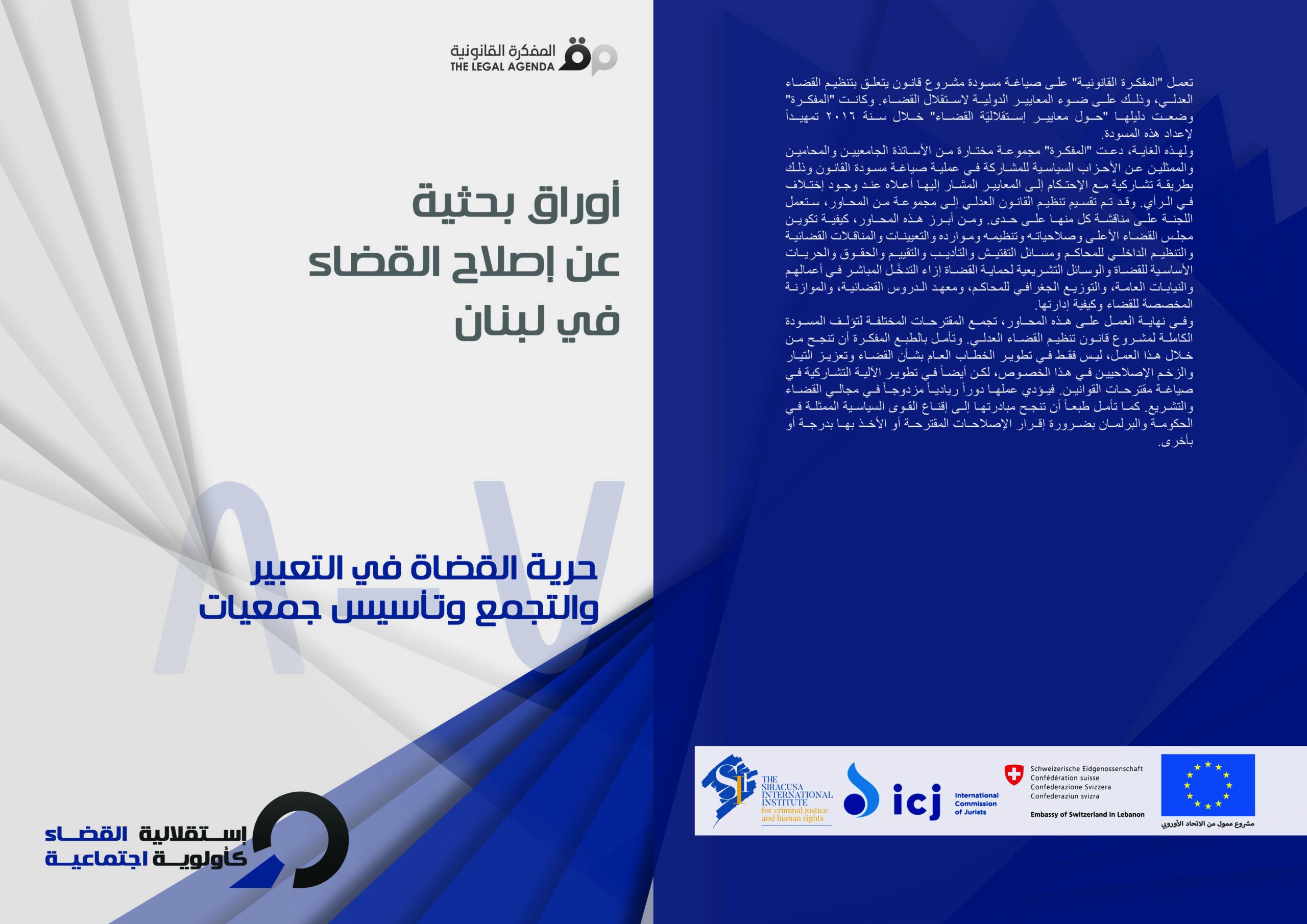 المفكرة تنشر ورقتها البحثية ال 7- 8 حول إصلاح القضاء في لبنان: حرية القضاة في التعبير والتجمع وتأسيس جمعيات