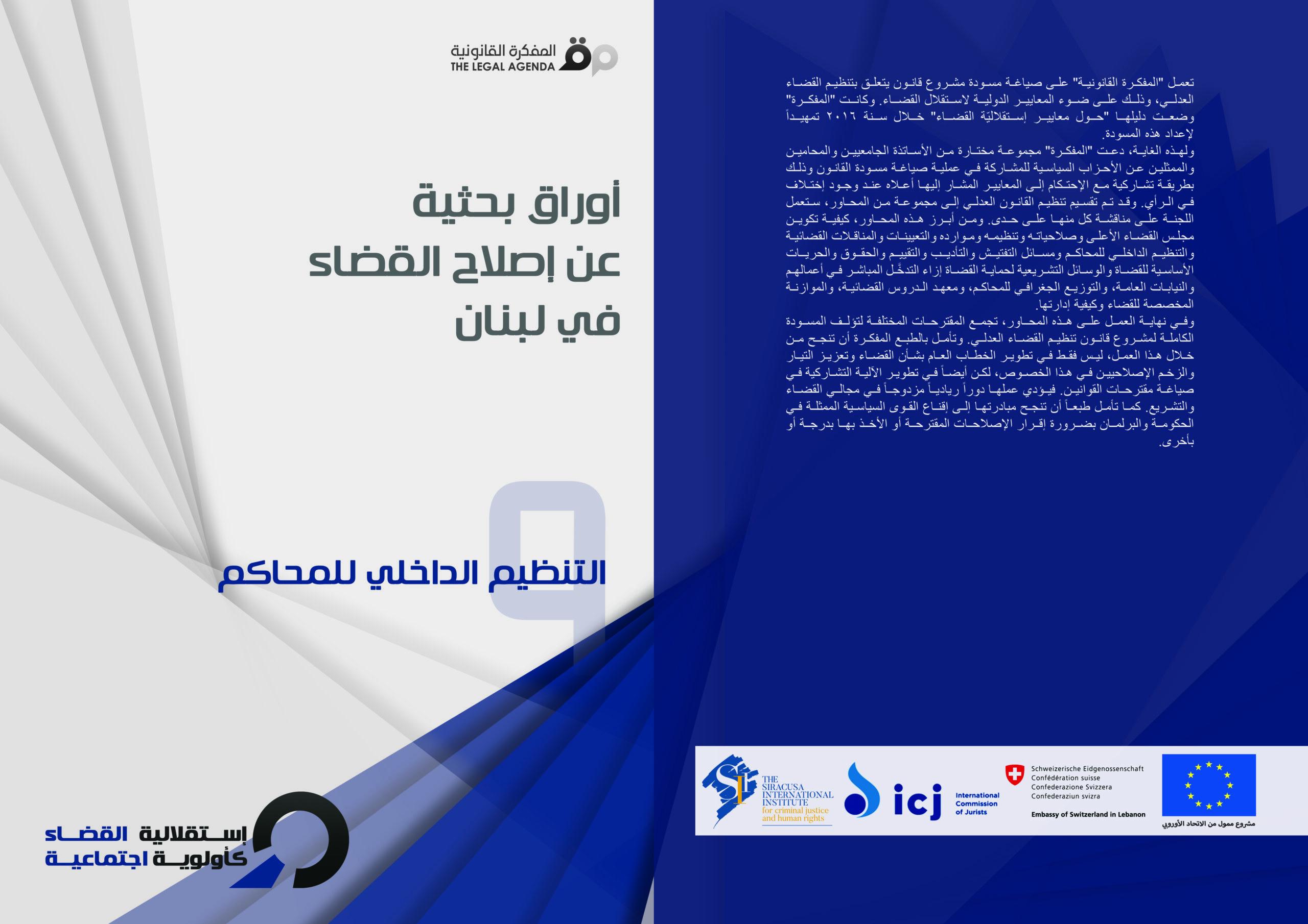المفكرة تنشر ورقتها البحثية ال 9 حول إصلاح القضاء في لبنان: التنظيم الداخلي للمحاكم