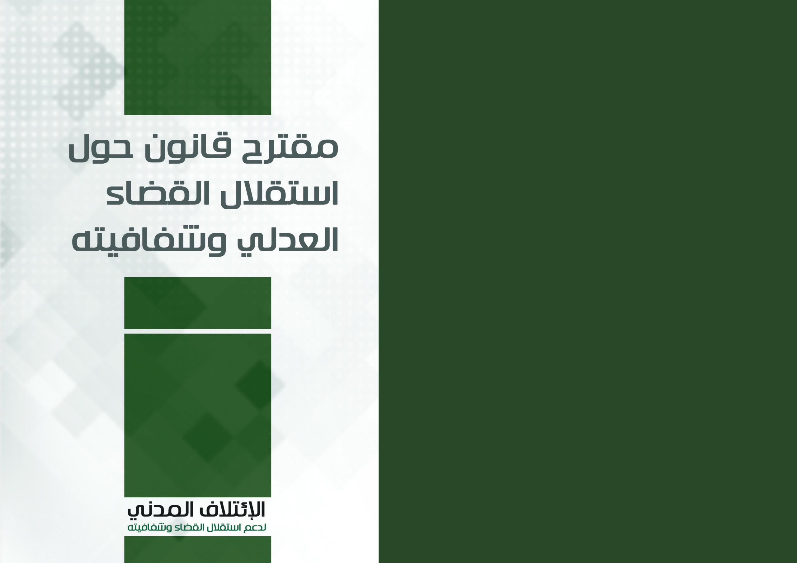 المفكرة تنشر اقتراح قانون الإئتلاف المدني حول استقلال القضاء وشفافيته