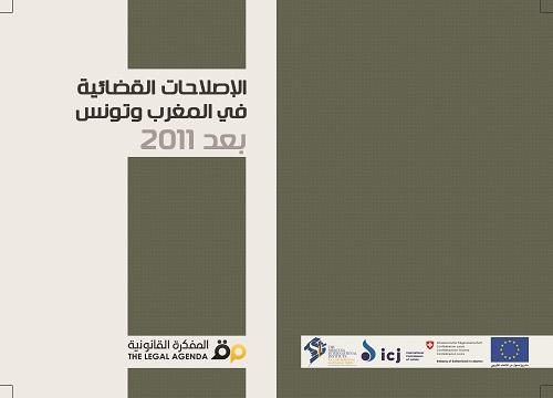 """""""المفكرة"""" تنشر تقريرا حول أهم الإصلاحات القضائية في المغرب وتونس بعد 2011"""