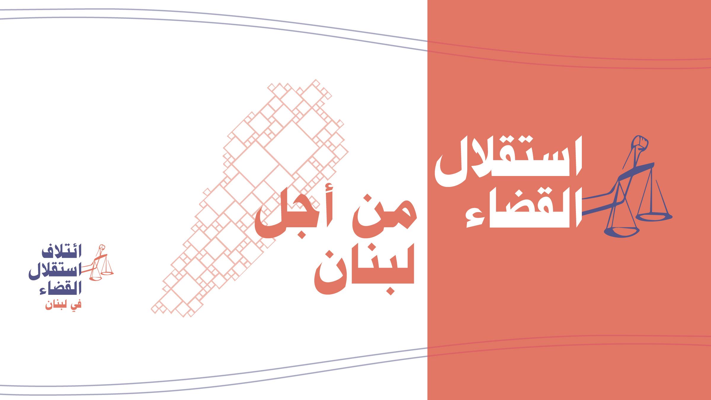 بيان ائتلاف استقلال القضاء حول الادعاء على محتجّي طرابلس بالإرهاب