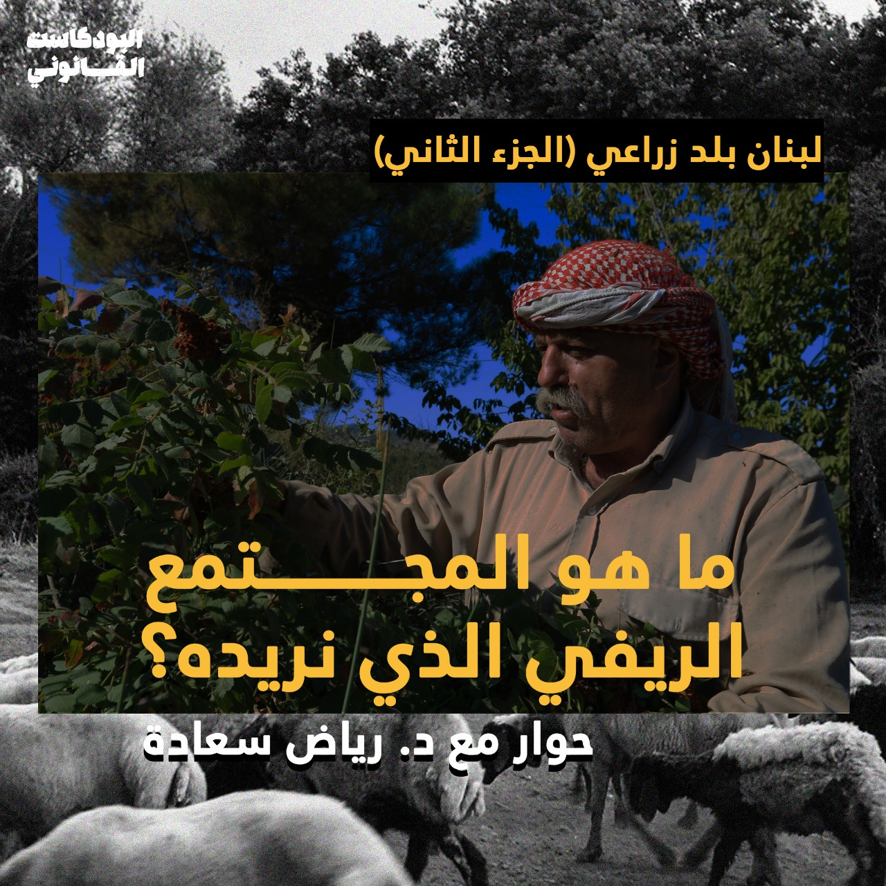 Qanuni Podcast (S02 E33): لبنان بلد زراعي (الجزء الثاني): ما هو المجتمع الريفي الذي نريده؟