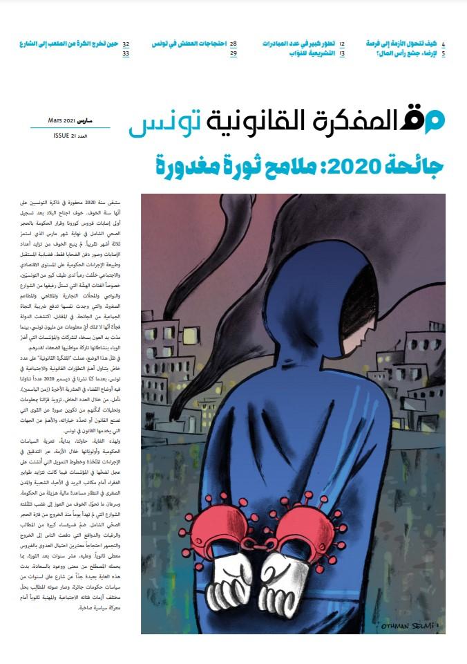 صدر العدد 21 من مجلة المفكرة القانونية | تونس | جائحة 2020: ملامح ثورة مغدورة