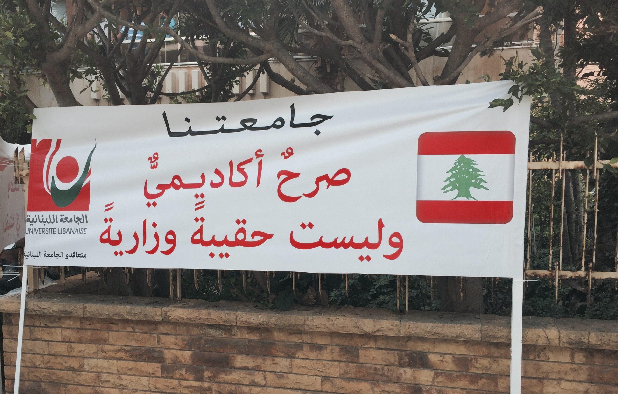الجامعة اللبنانية من خلال مطالب أساتذتها: قراءة أولية