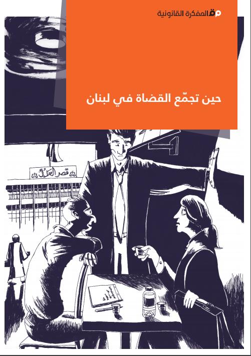 """كتاب """"حين تجمع القضاة في لبنان"""": إرث حلقة الدراسات القضائية يحمي نادي قضاة لبنان"""