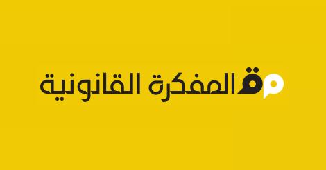 قانون التنظيم القضائي في المغرب في محك المحكمة الدستورية