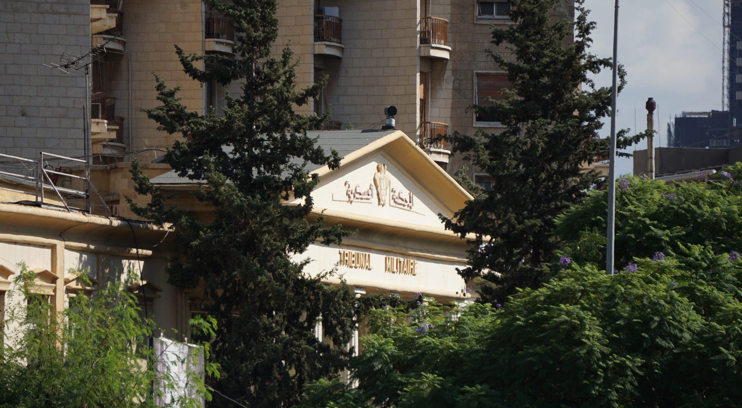 """يوم """"مدني"""" عادي أمام المحكمة العسكرية في بيروت: """"دعوى خبيط"""" أسري"""