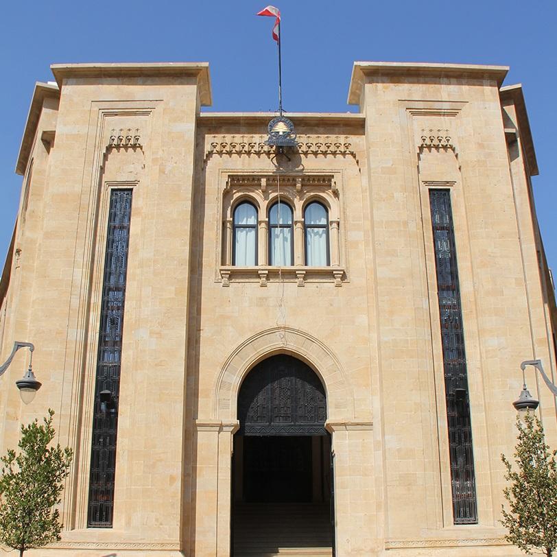 ملاحظات عامة حول أداء مجلس النواب اللبناني في سنة 2018