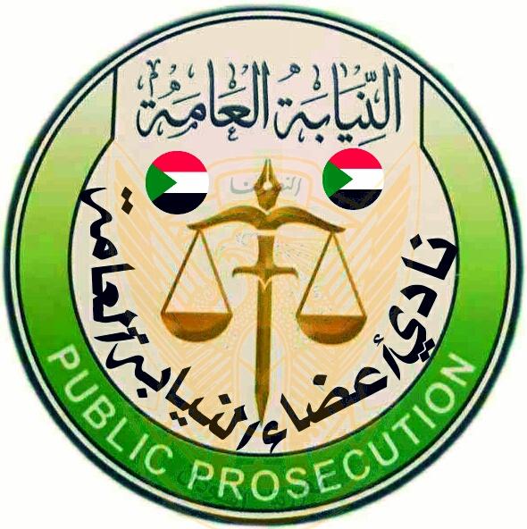 النيابة العامة في السودان تتحرك دعما لاستقلال القضاء… والمحاسبة: الإعلان عن إنشاء نادٍ قضائي جديد
