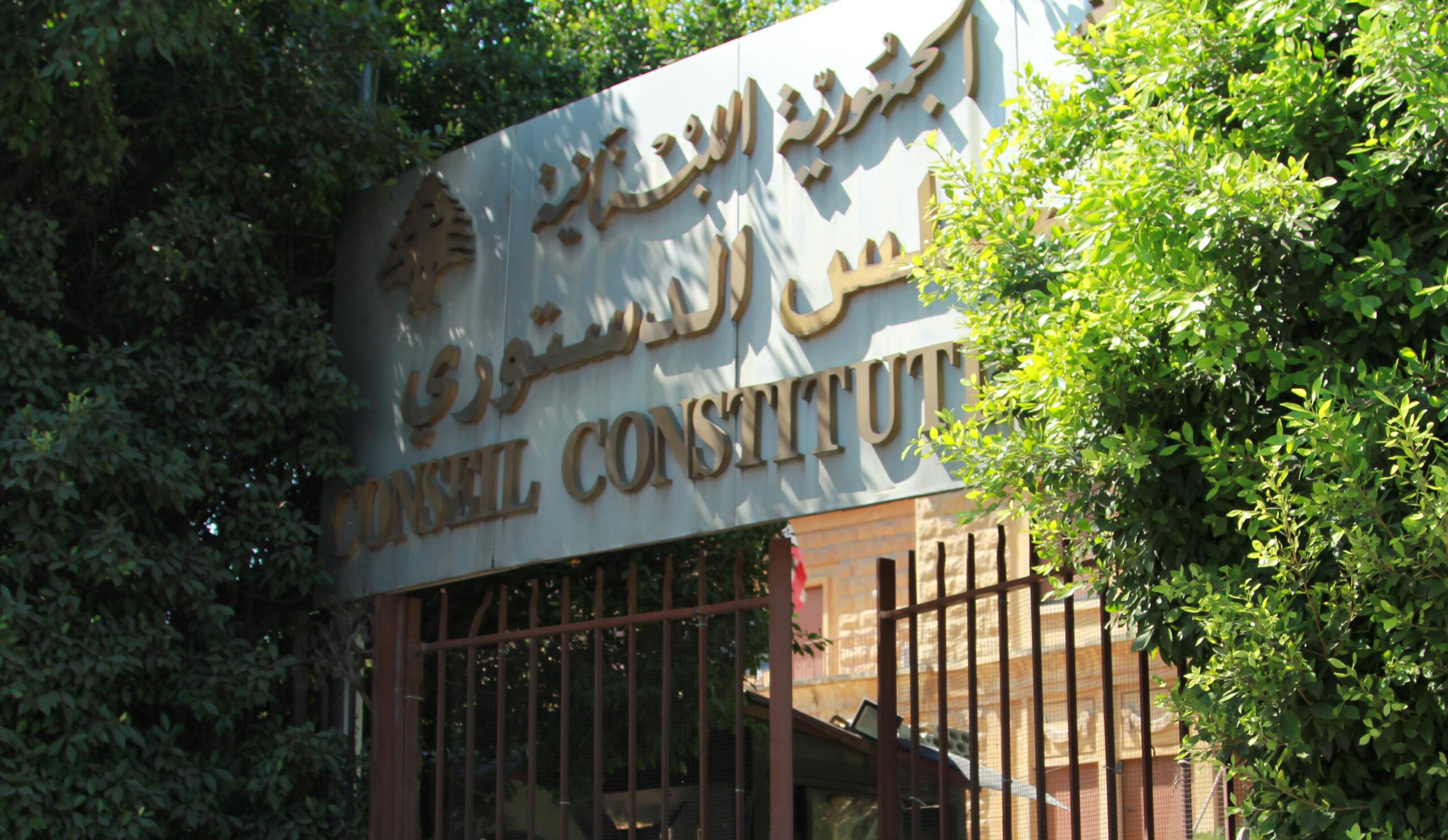 بعد 4 سنوات تأخير انتخابات معلّبة لأعضاء المجلس الدستوري اللبناني: الحريري يشرّع المحاصصة في القضاء باسم الديمقراطية