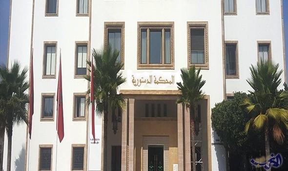 المحكمة الدستورية بالمغرب تصرح وللمرة الثانية بعدم دستورية النظام الداخلي لمجلس المستشارين