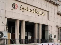 تعديلات قانون المحاماة المصري: تحصين النقيب فوق مصالح المحامين