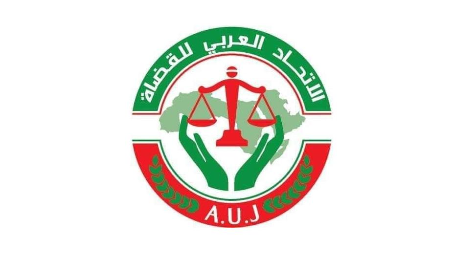 رسميا ميلاد الاتحاد العربي للقضاة