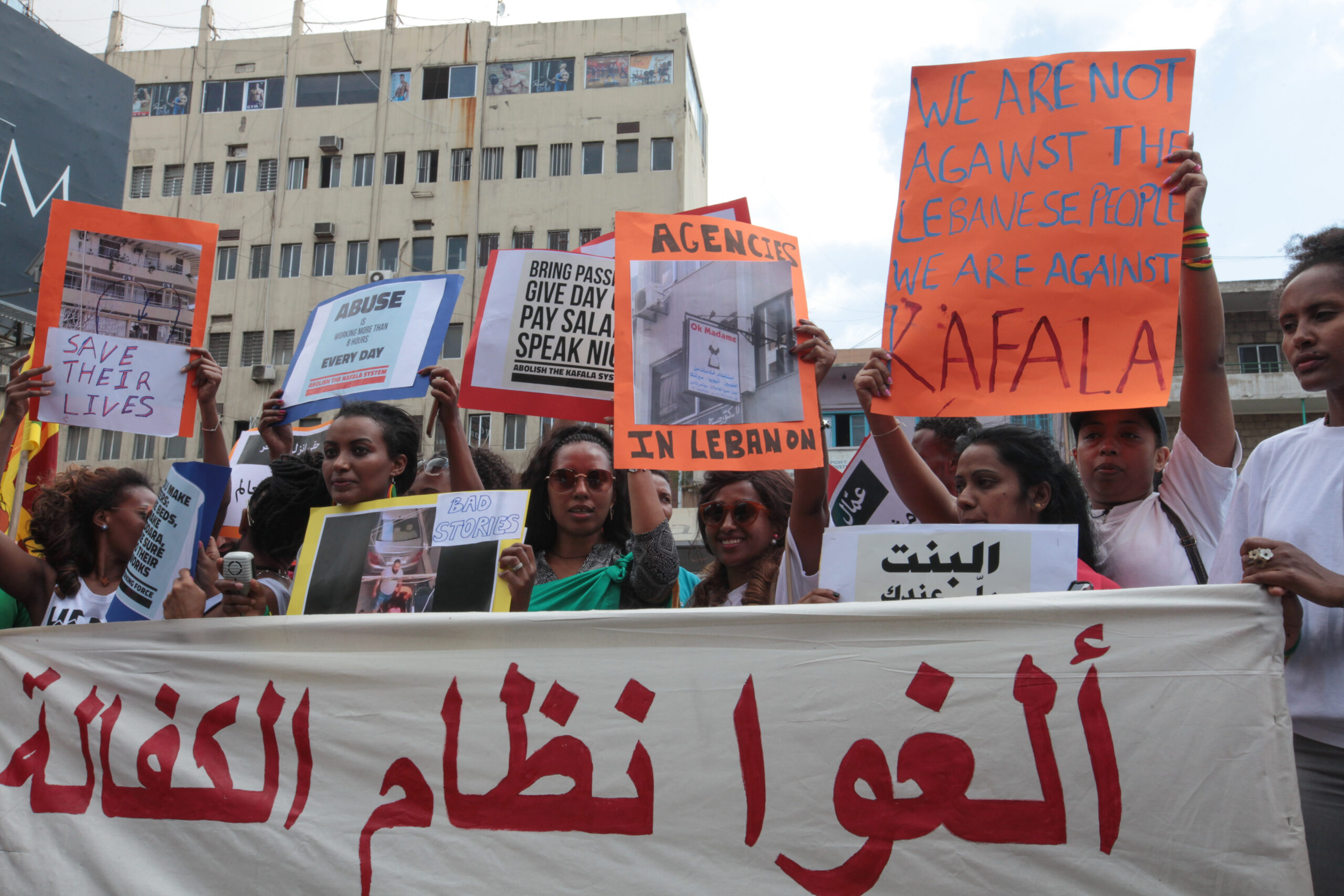 """أوقفوا بيع وشراء البشر… أوقفوا نظام الكفالة! عاملات المنازل يرفضن أن يكون """"بيتهم سجني"""""""