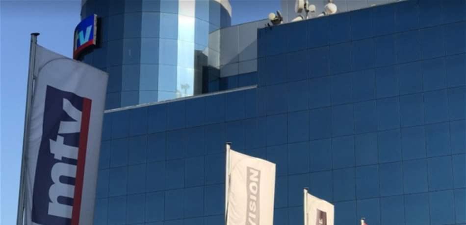 الدولة اللبنانية تستلم تقرير لجنة الخبراء في تهمة التخابر غير الشرعي التي تطال استوديو فيزيون