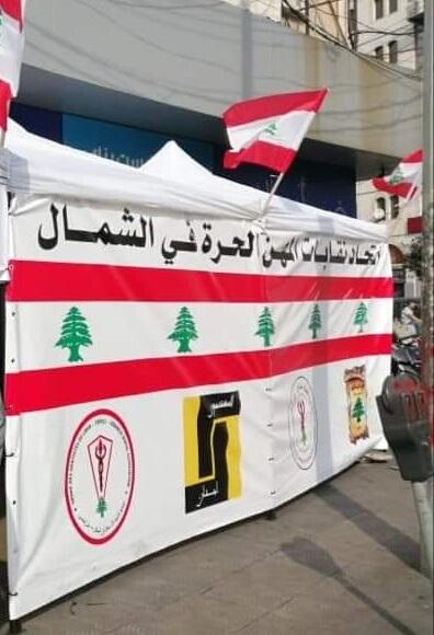 هكذا تطورت مواقف نقابة المحامين في طرابلس: خيمة للمهن الحرة في قلب ساحة النور