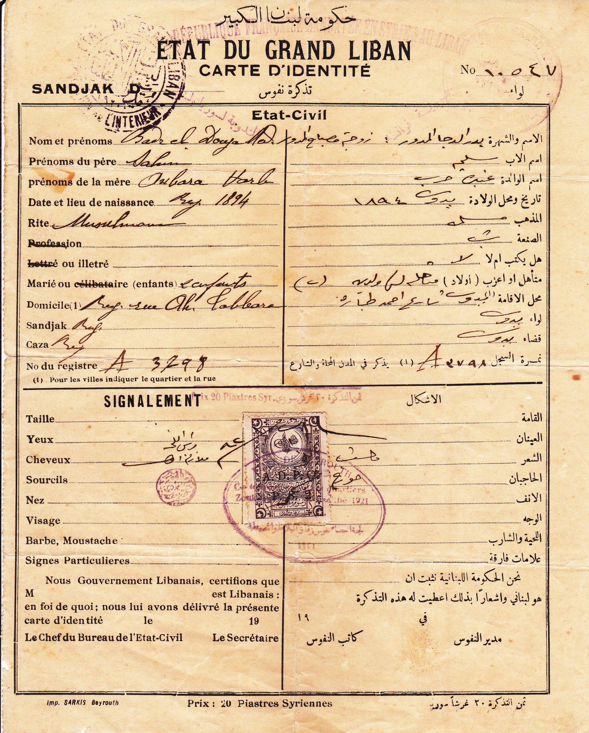 هل من سند قانوني لذكر الطائفة في الوثائق وسجلات النفوس اللبنانية؟