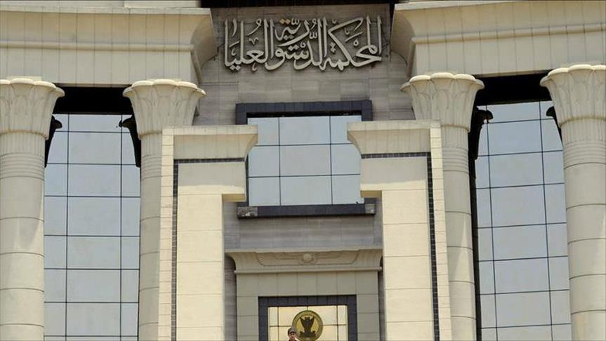 قانون الهيئات القضائية أمام المحكمة الدستورية المصرية