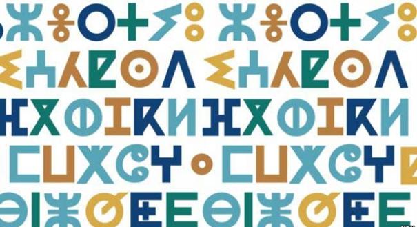 مقترح قانون جديد لتسريع ترسيم اللغة الأمازيغية بمحاكم المغرب
