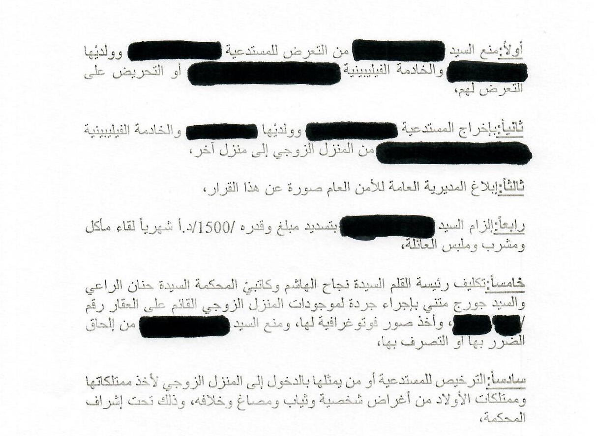 العاملة المنزلية، عاملة أم عضو في أسرة؟ تعليق على قرار حماية ضد العنف الأسري في لبنان