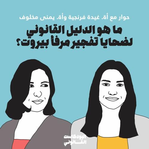 Qanuni Podcast (S03 E03): ما هو الدليل القانوني لضحايا تفجير مرفأ بيروت؟