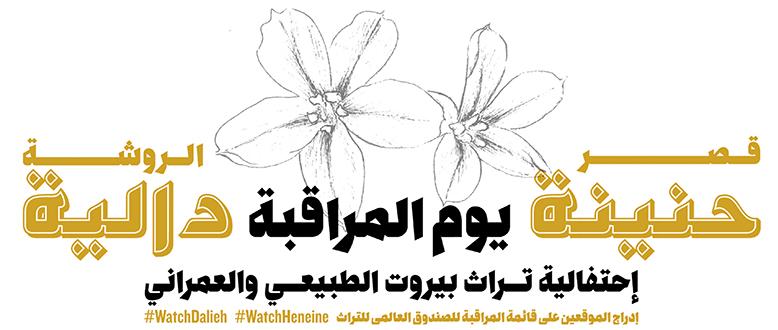 العمران والقانون في لبنان: الأنظمة التوجيهية وتأثيرها على الحياة اليومية