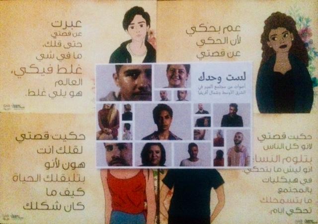 """الحراكات العربية فتحت نوافذ حرية """"غير كافية"""" لمجتمع الميم"""