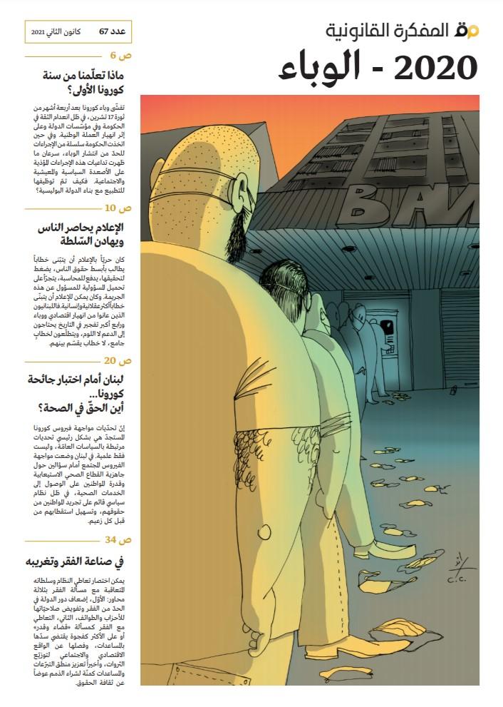 صدر العدد 67 من مجلة المفكرة القانونية   لبنان   2020 - الوباء