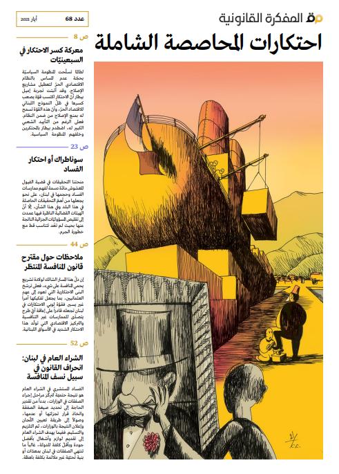 صدر العدد 68 من مجلة المفكرة القانونية | لبنان | احتكارات المحاصصة الشاملة