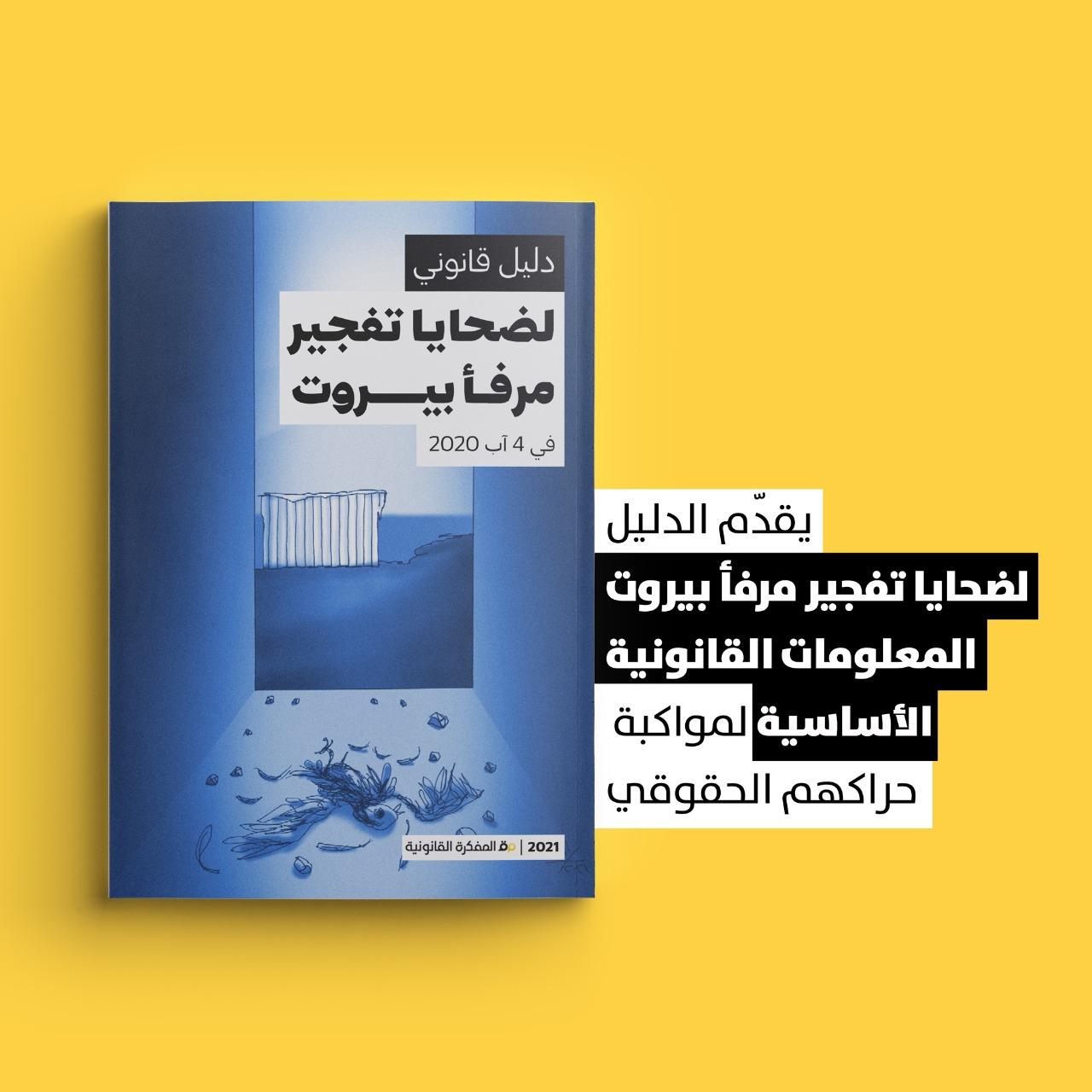 دليل قانوني لضحايا تفجير مرفأ بيروت في 4 آب 2020