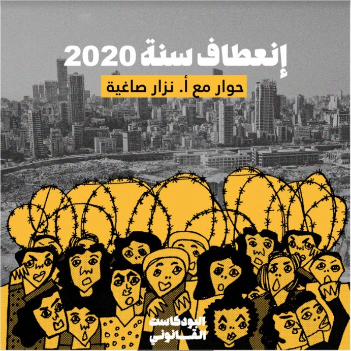 Qanuni Podcast (S02 E36): إنعطاف سنة 2020