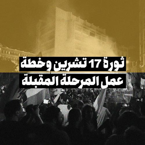 Qanuni Podcast (S01 E01): ثورة ١٧ تشرين وخطة عمل المرحلة المقبلة