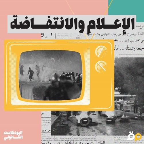 Qanuni Podcast (S01 E13): الإعلام والانتفاضة