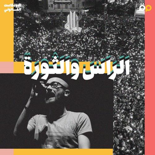 Qanuni Podcast (S01 E14):  الراس والثورة