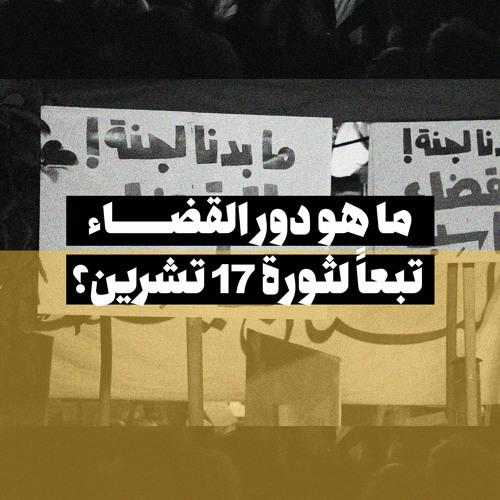 Qanuni Podcast (S01 E02): ما هو دور القضاء تبعاً لثورة 17 تشرين؟ وكيف يمكن ضمان إستقلاليته؟